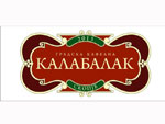 Градска кафеана Калабалак