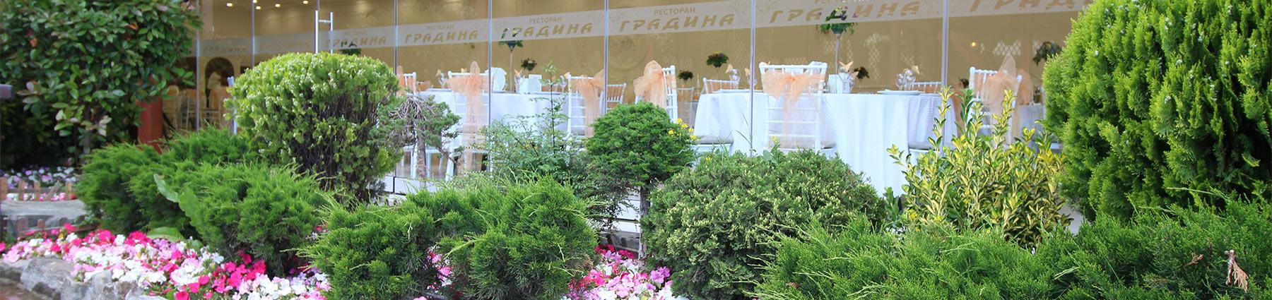 Ресторан Градина