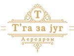 Ресторан Т'ГА ЗА ЈУГ Aеродром