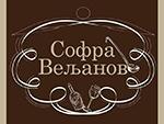 Restaurant Sofra Veljanov