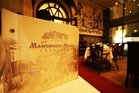 Малешевски Мерак Центар
