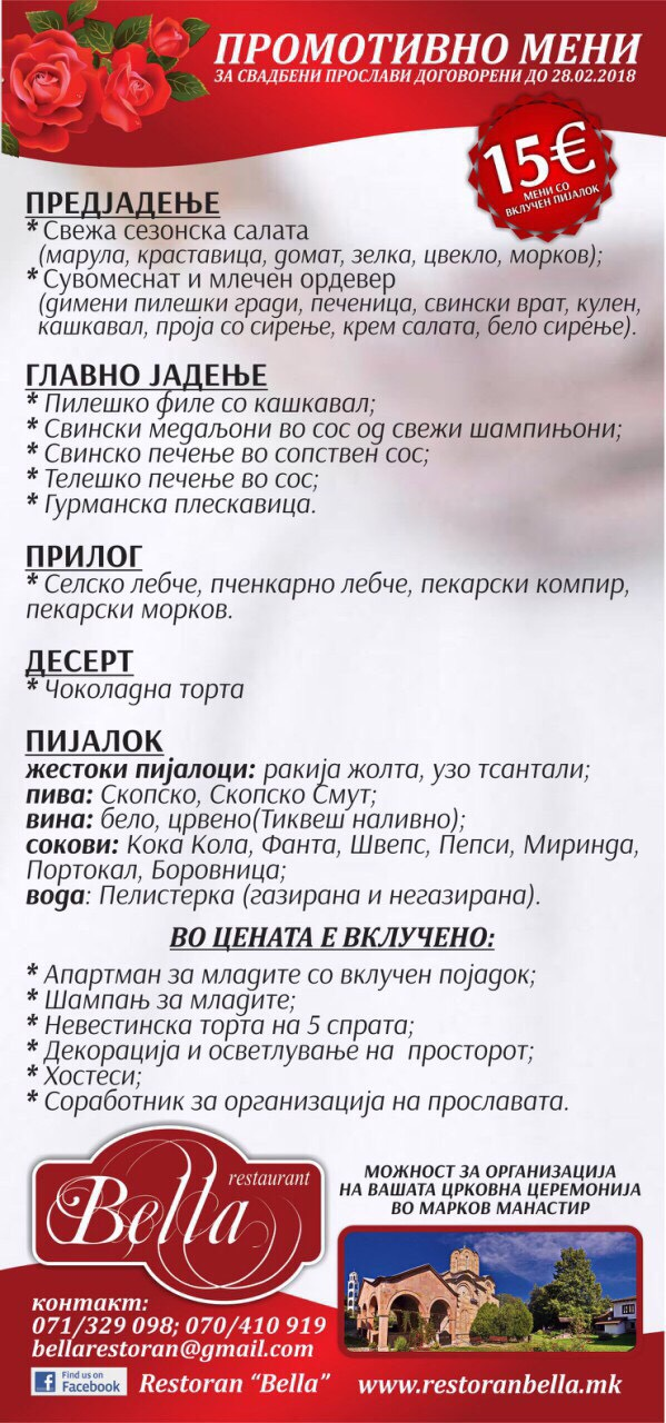 Ресторан Белла menu