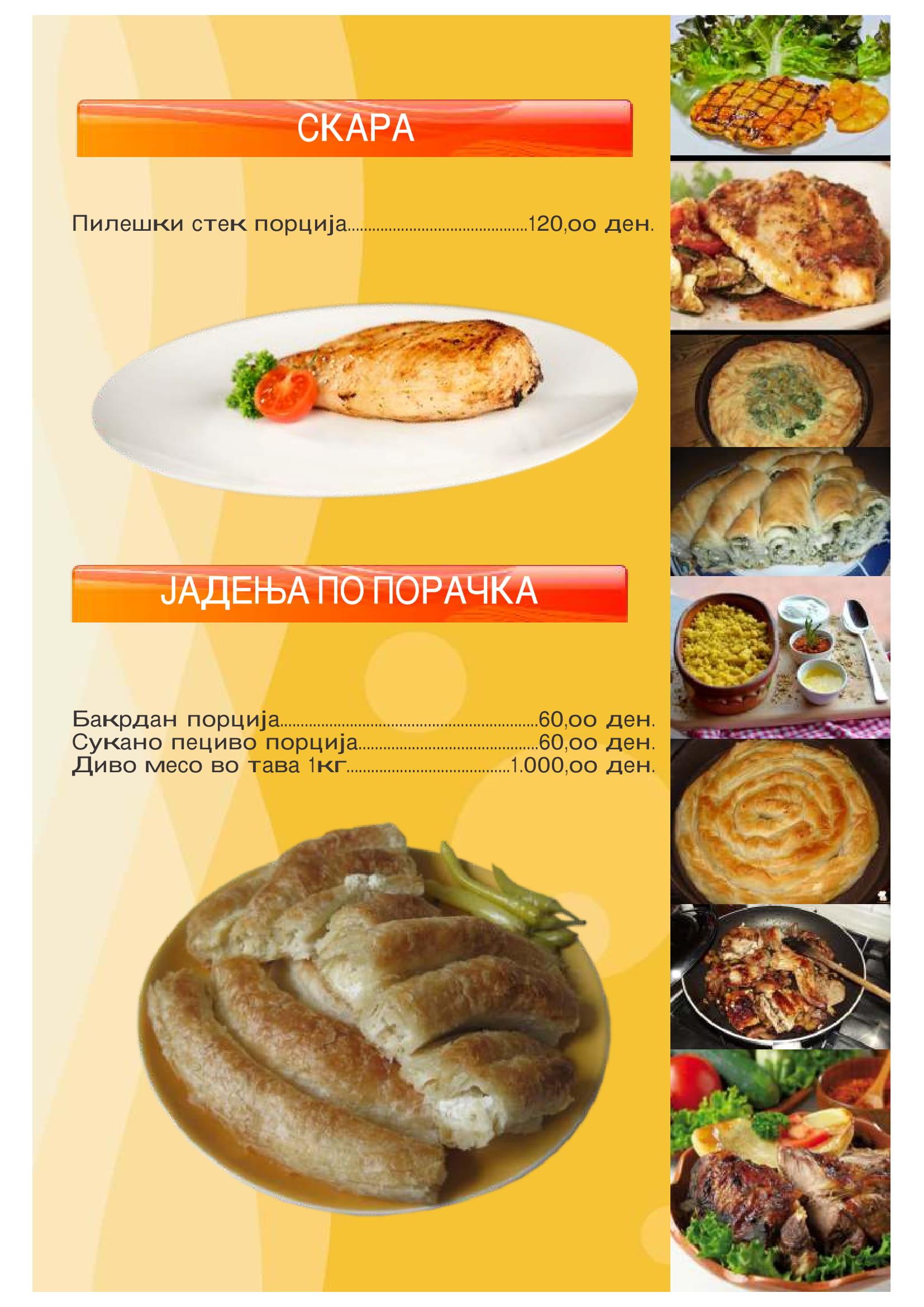 Ресторан Добреноец menu