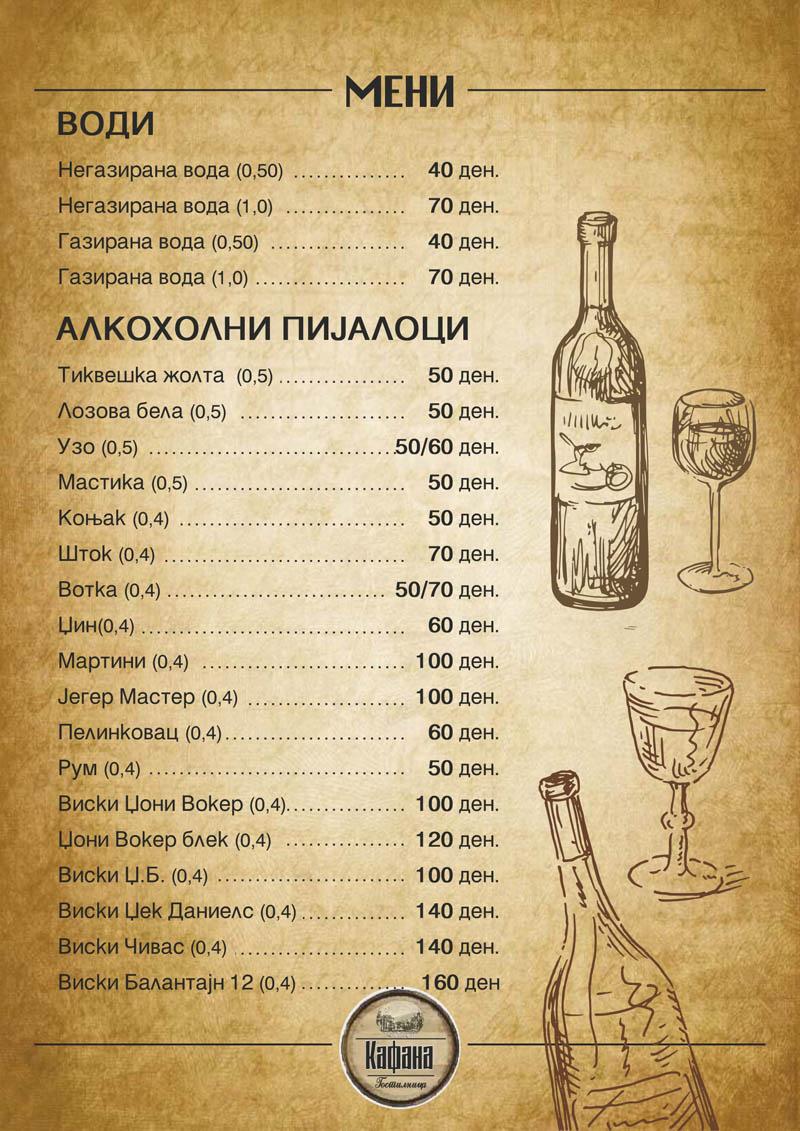 Гостилница Кафана menu