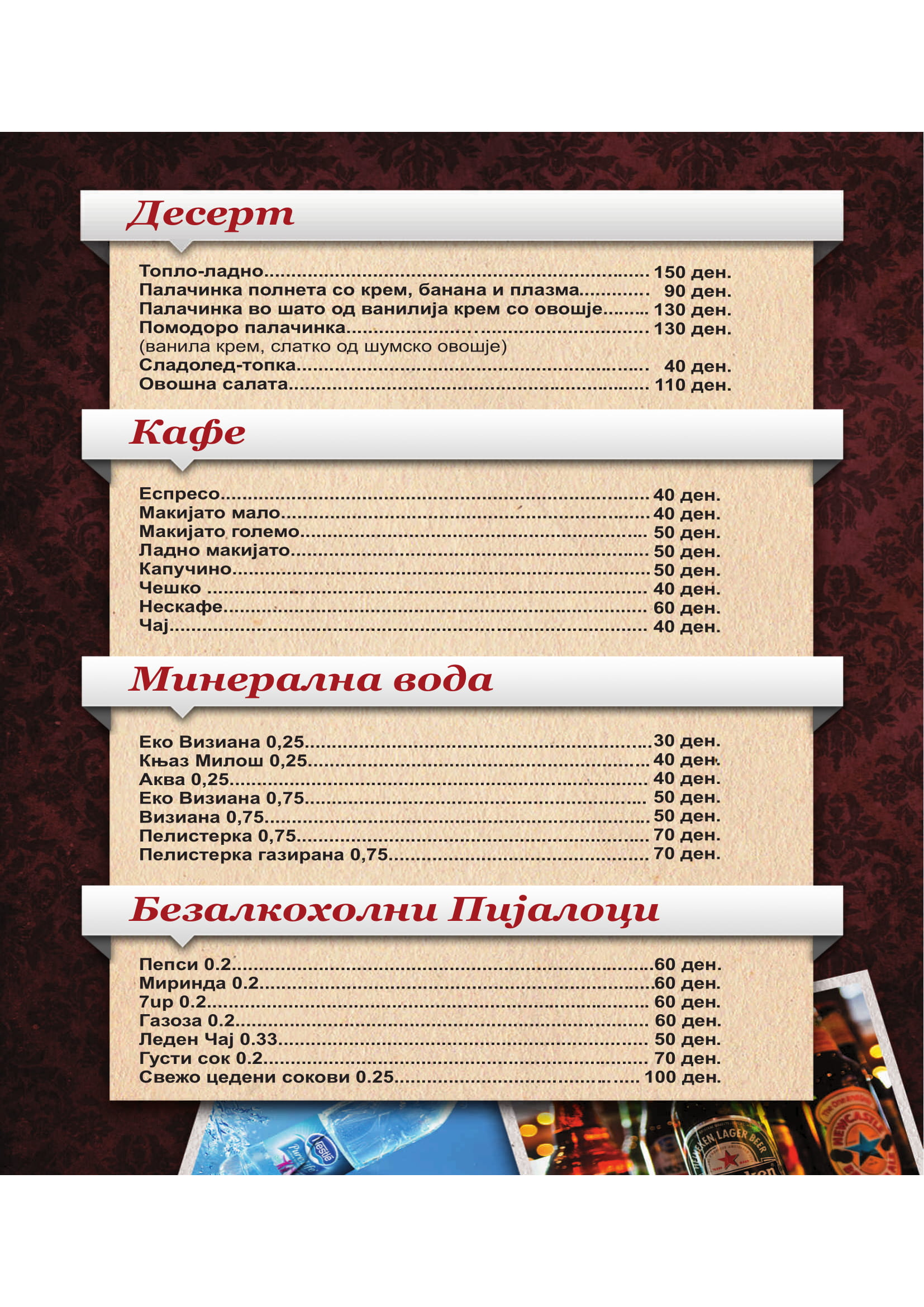Ресторан Помодоро menu