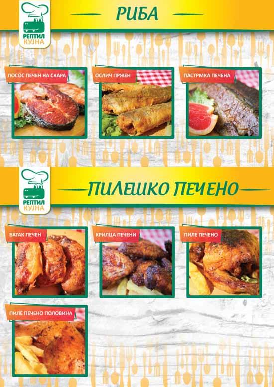 Рептил menu