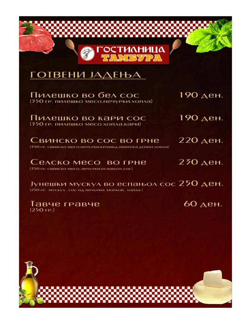 Гостилница Тамбура menu