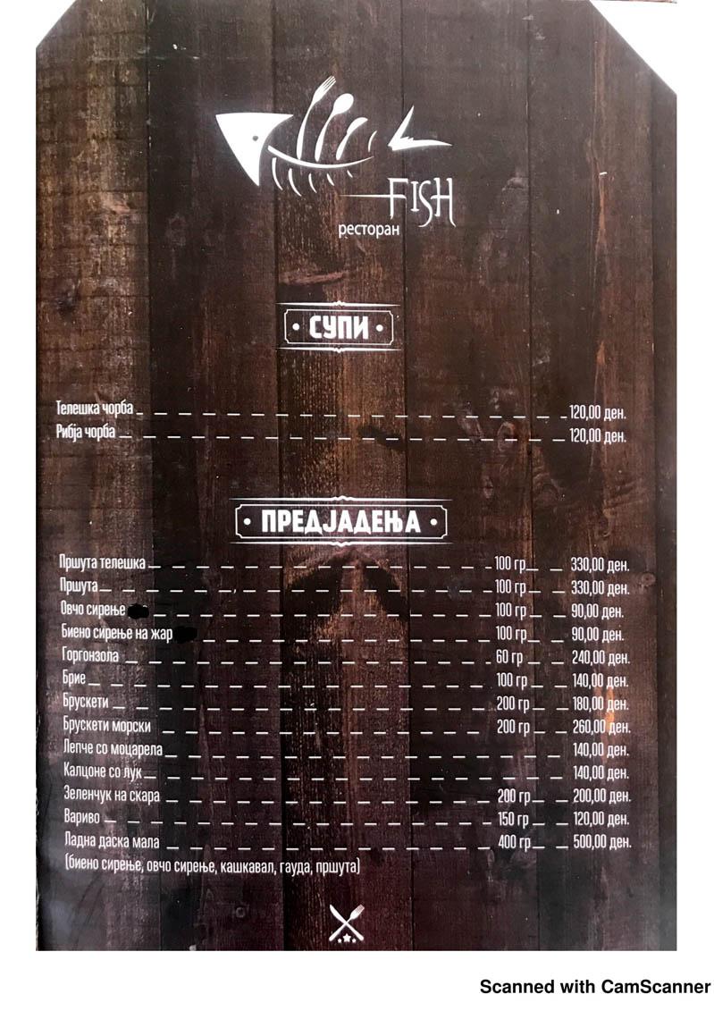 Ресторан Фиш menu