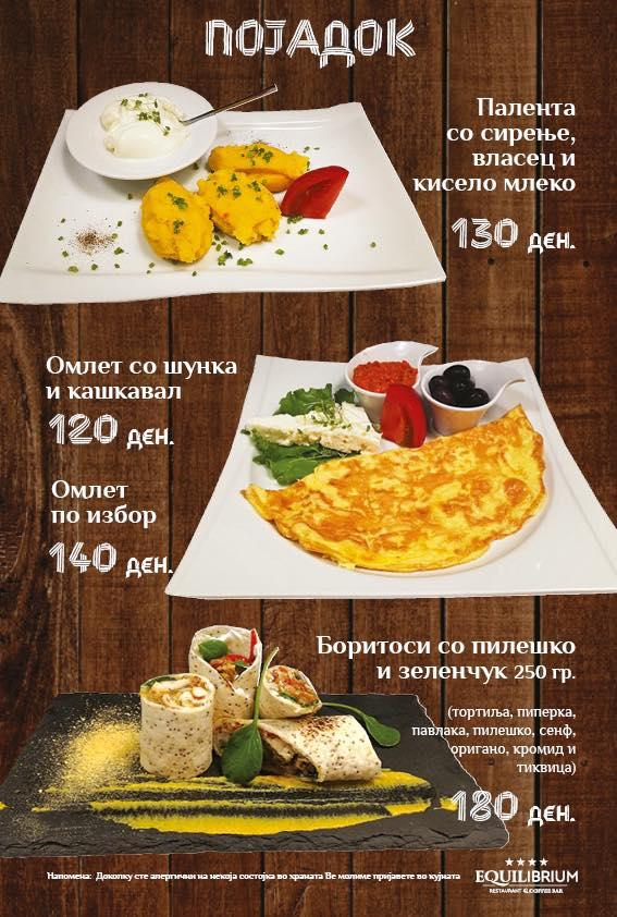 Equilibrium menu