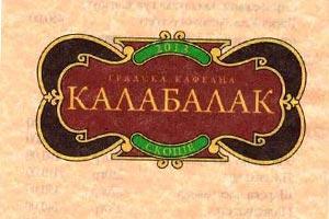 Градска кафеана Калабалак Староградско и чалгии