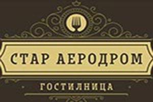Ресторан Стар Аеродром Владимир и даниел