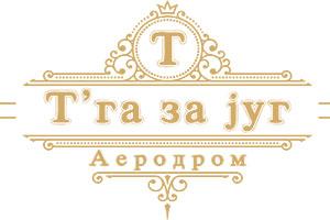 Ресторан Т'ГА ЗА ЈУГ Aеродром Акустика, тамбураши